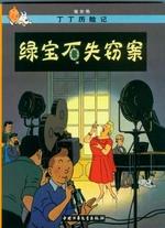 Versión en chino de la RPC
