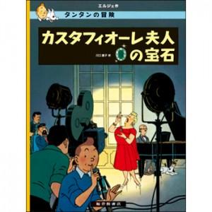 Portada del libro en japonés