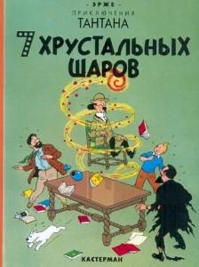 Libro que estará en la exposición... ¿alguien adivina el idioma?