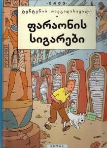Portada del libro en georgiano
