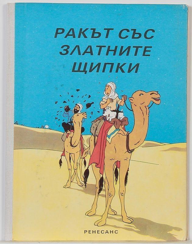 Portada del libro en búlgaro. © Hergé / Moulinsart