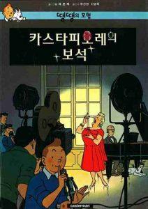 Portada del libro en coreano